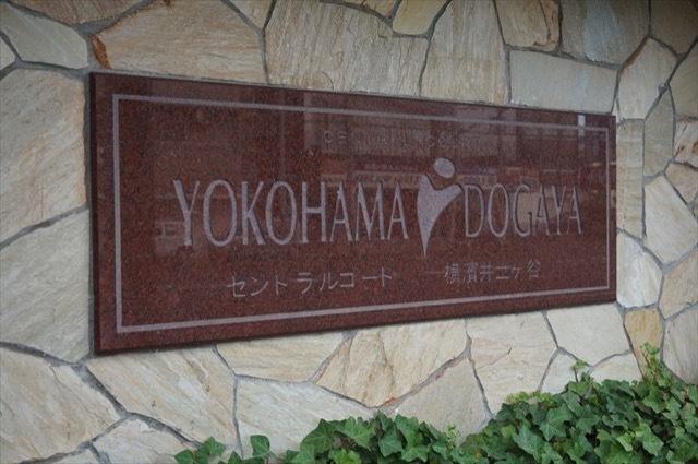 セントラルコート横浜井土ヶ谷の看板