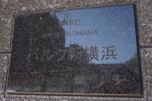 パルク新横浜の看板