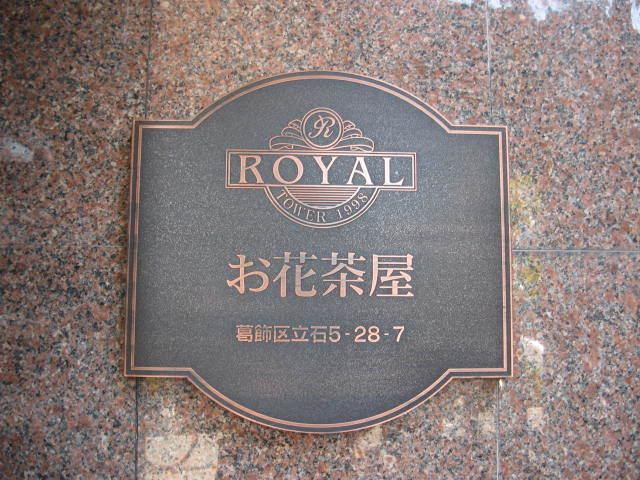 ロイヤルタワーお花茶屋の看板