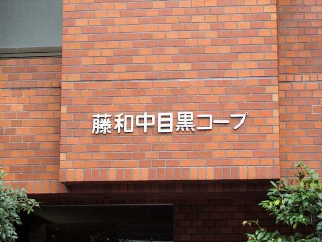 藤和中目黒コープの看板