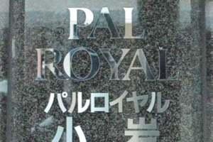 パルロイヤル小岩の看板
