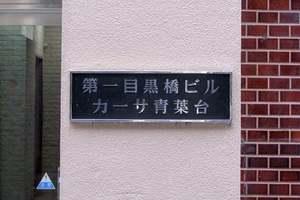 カーサ青葉台の看板