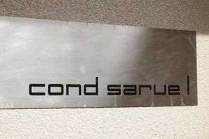 コンド猿江1号館の看板
