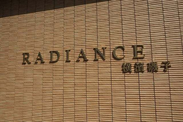 ラディエンス横濱磯子の看板