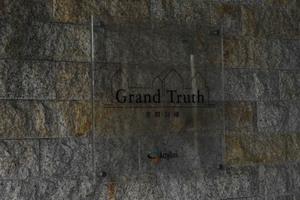 グラントゥルース浮間公園の看板