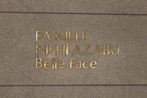 ファミール西麻布ベルファースの看板