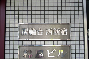 陽輪台西新宿の看板