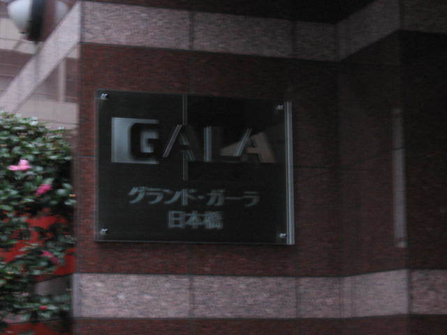 グランドガーラ日本橋の看板