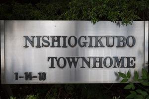 西荻窪タウンホームの看板