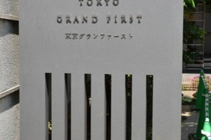 東京グランファーストの看板