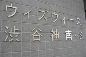 ウィズウィース渋谷神南S棟の看板