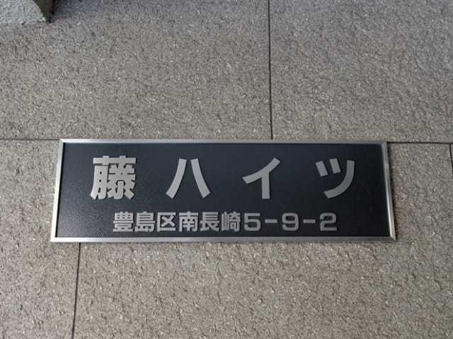藤ハイツ(豊島区)の看板