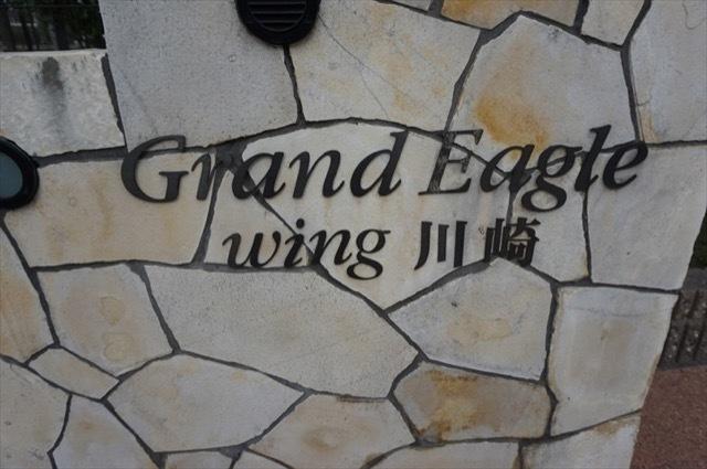 グランイーグルウイング川崎の看板