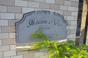 日神パレス板橋本町の看板