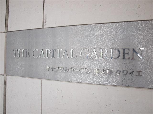 キャピタルガーデン東大島クワイエの看板