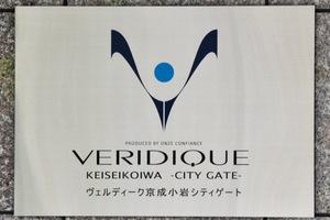 ヴェルディーク京成小岩シティゲートの看板