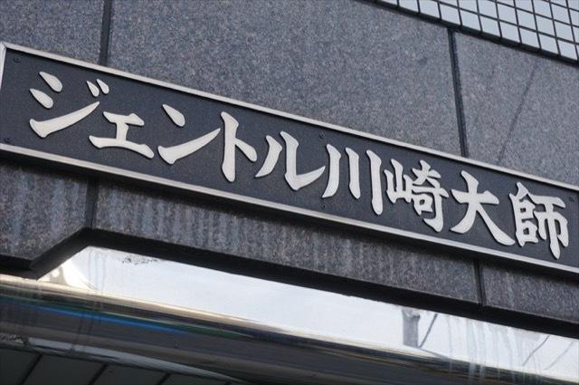 ジェントル川崎大師の看板