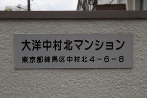 大洋中村北マンションの看板