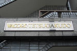 ワコーレ哲学堂の看板