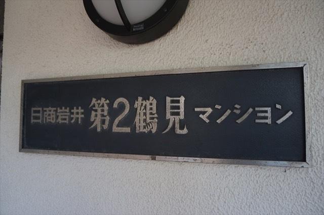 日商岩井第2鶴見マンションの看板