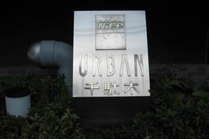 ナイスアーバン千駄木の看板
