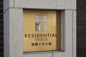 レジデンシャルステート祖師ヶ谷大蔵の看板