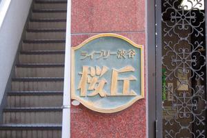 ライブリー渋谷桜丘の看板