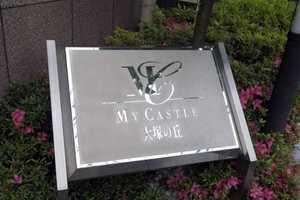 マイキャッスル大塚の丘の看板