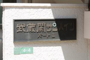 武蔵関サンハイツパート2の看板