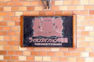 ライオンズマンション中目黒の看板