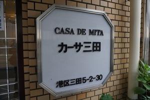 カーサ三田の看板