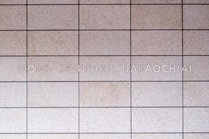 ライオンズ新宿中落合の看板