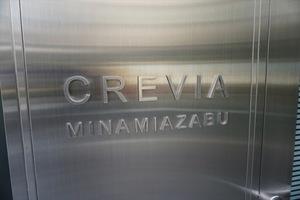 クレヴィア南麻布の看板