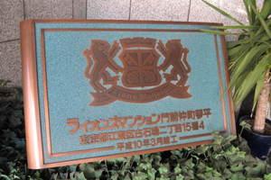 ライオンズマンション門前仲町琴平の看板