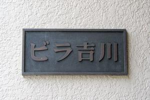 ビラ吉川の看板