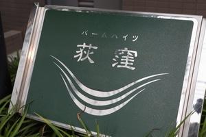 バームハイツ荻窪の看板