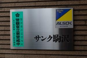 サンク駒沢の看板