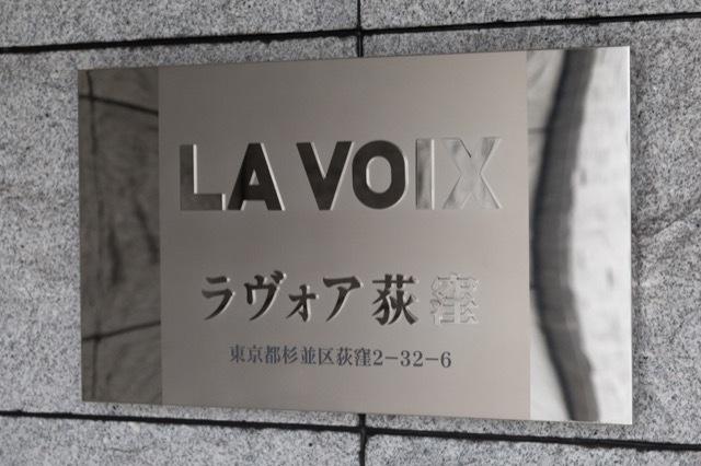 ラヴォア荻窪の看板