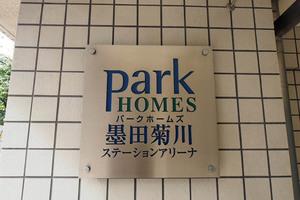 パークホームズ墨田菊川ステーションアリーナの看板