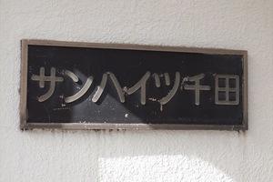 サンハイツ千田の看板
