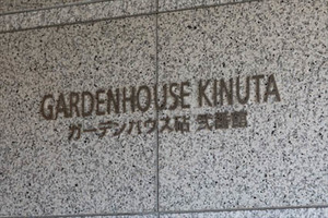 ガーデンハウス砧弐番館アンビエンテの看板