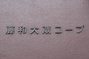 藤和大蔵コープの看板