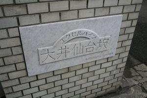 エクセルハイツ大井仙台坂の看板
