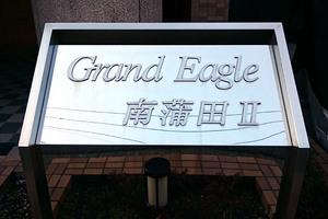グランイーグル南蒲田2の看板