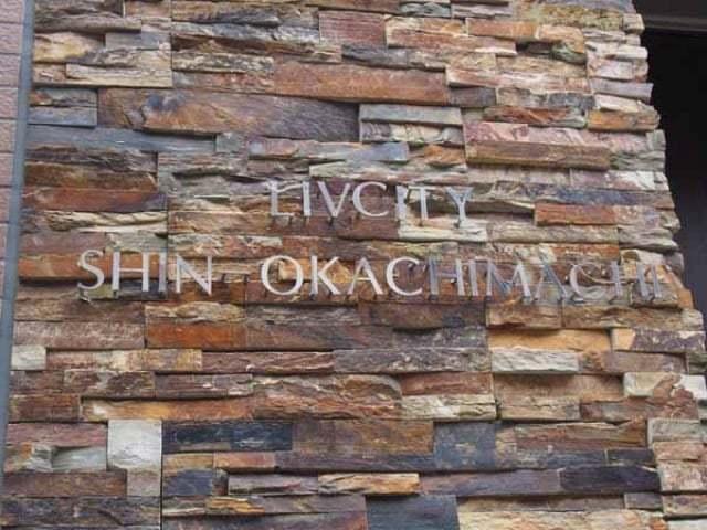 リヴシティ新御徒町の看板
