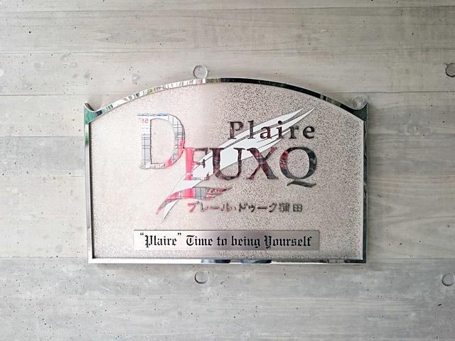 プレールドゥーク蒲田の看板