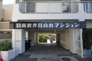日商岩井目白台マンションの看板