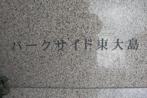 パークサイド東大島の看板