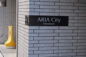アーリアシティ日本橋の看板