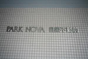 パークノヴァ目黒不動前の看板